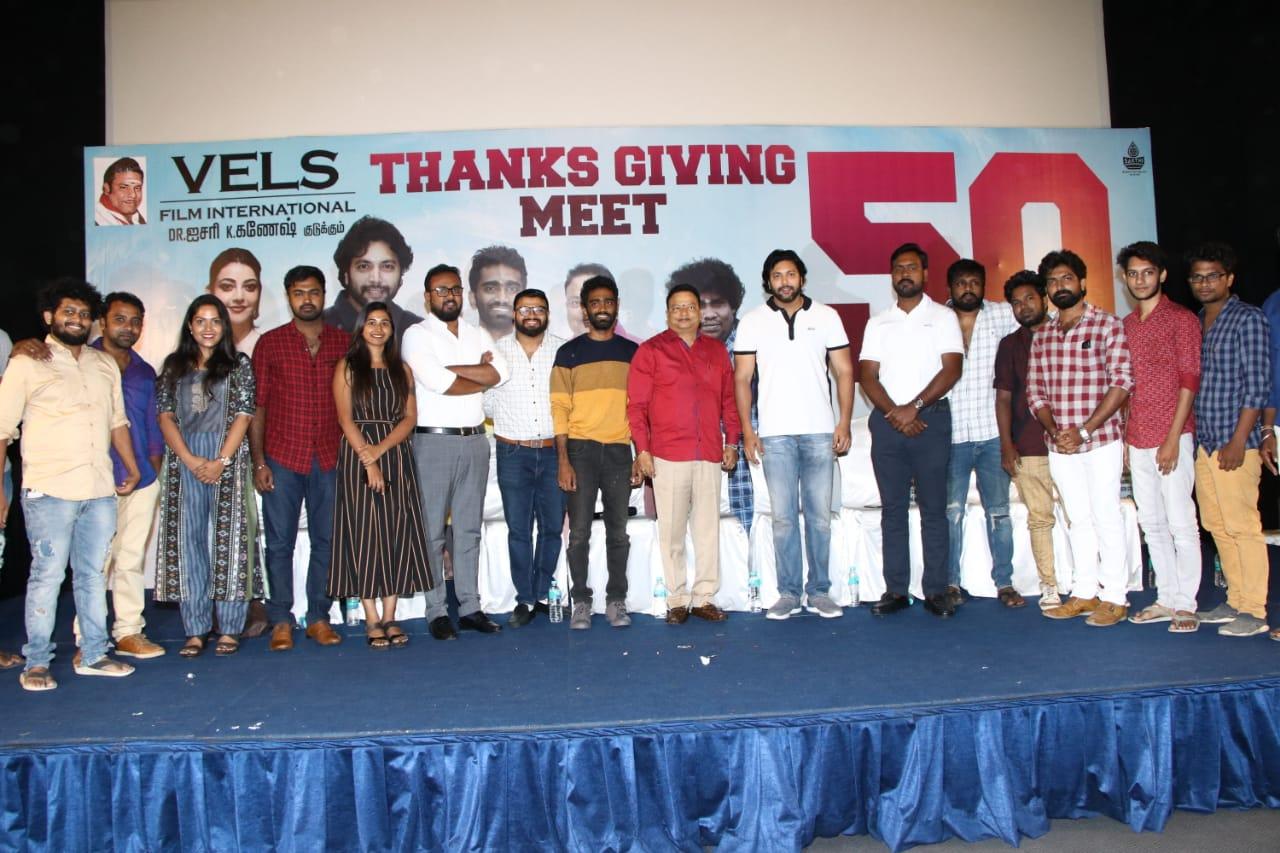 Comali Movie Thanks giving meet Stills