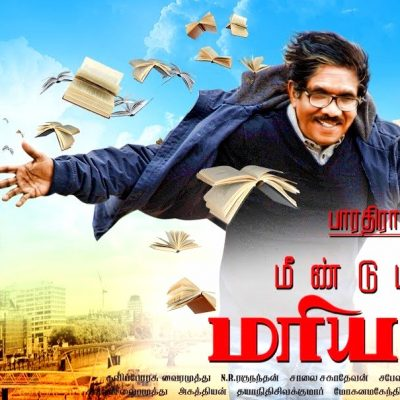 Meendum Oru Mariyathai Official Trailer