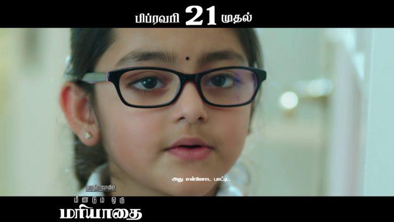 Meendum Oru Mariyadhai Movie Sneak peek | Bharathirajaa |  Rasi Nakshatra