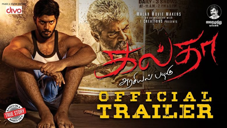 Galtha Movie Official Trailer