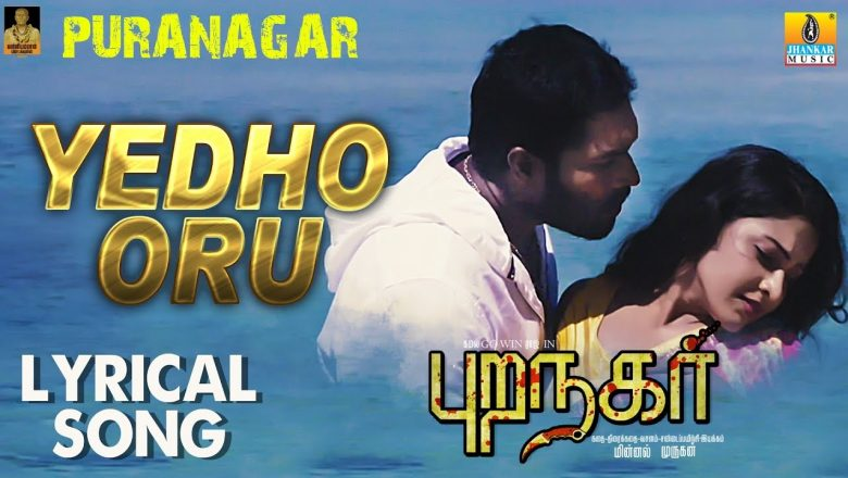 Puranagar Movie Lyrical Video