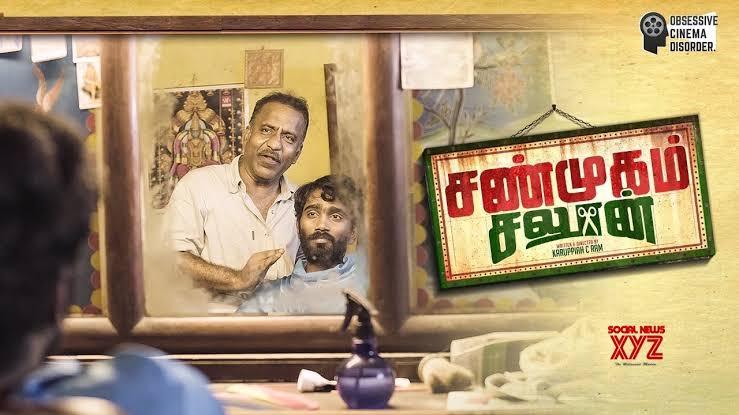Shanmugam Saloon – Award Winning Tamil Short Film with English Subs | Charlie | Karuppiah C Ram