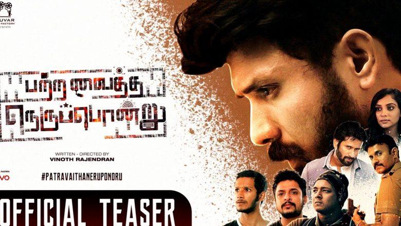 Patra Vaitha Nerupondru Official Teaser