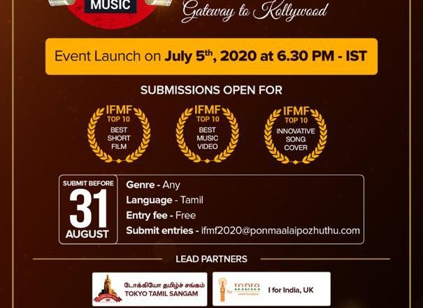 International Film And Music Festival 2020 – grand celebration of arts, welcomes online entries for Short film, Music Video and Innovative Music Covers from Talents across the world.
