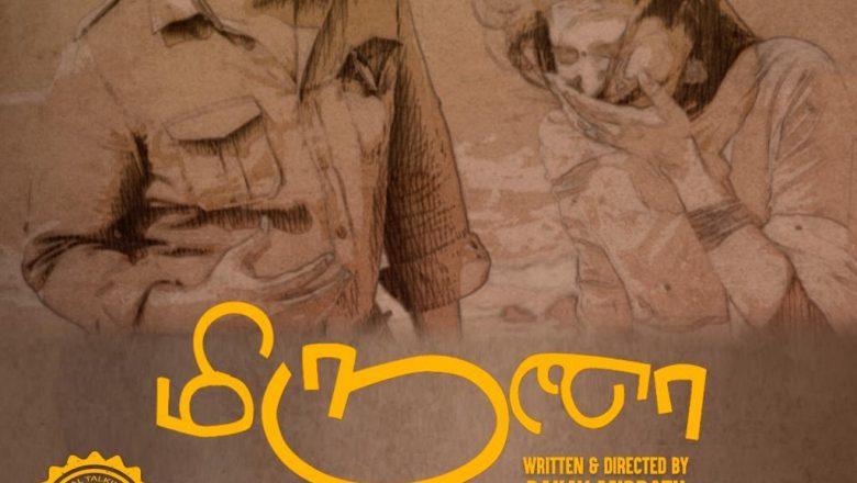 "Writer of the National Award Winning film ""BAARAM"" Director, Writer & Producer of the film ""MIRUNA"" – Rakav Mirdath."