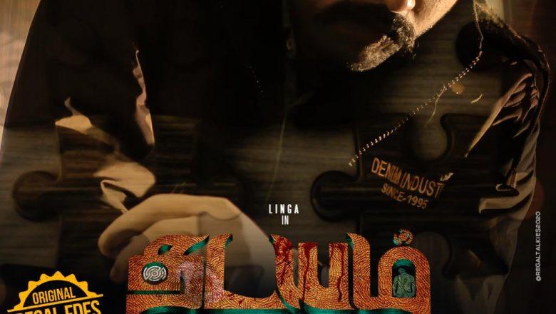 Thdayam Mudhal Adhyayam Written & Directed By Mani Karthi.