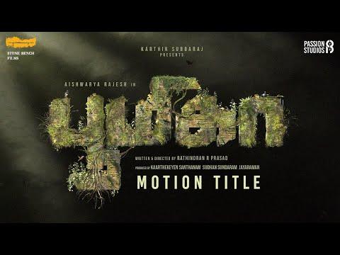 Boomika Official Motion Poster | Aishwarya Rajesh | Rathindran R Prasad | Karthik Subbaraj