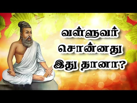 THIRUKURAL SHORT FILM About Help