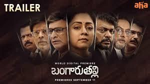Bangru Thalli Official Trailer   Jyotika   Suriya   JJ Fredrick   Govind Vasantha.  