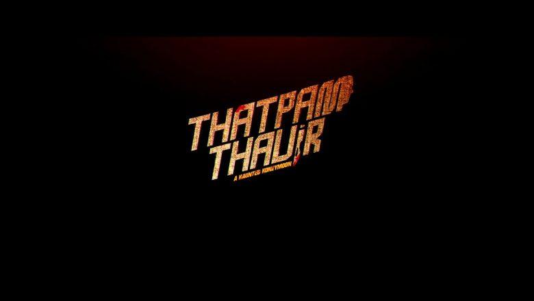 Thatpam Thavir Official Trailer   Jagan Narayanan   Karthick Ashokan   Paayal