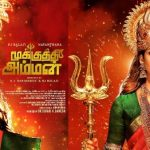 Disney+ Hotstar VIP releases the smashing trailer of Nayanthara starrer 'Mookuthi Amman'.