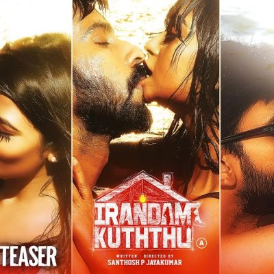Irandam Kuthu Official Teaser | Santhosh P Jayakumar | Daniel Annie Pope