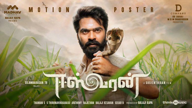 Eeswaran Official Motion Poster | Silambarasan TR | Susienthiran | Thaman S.