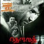 """தௌலத்"""" திரைப்படம் நவம்பர் 27 முதல் திரையரங்குகளில் !"""