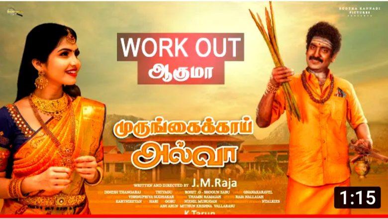 Murungaikaai Alwa | Tamil Short Film Official Teaser