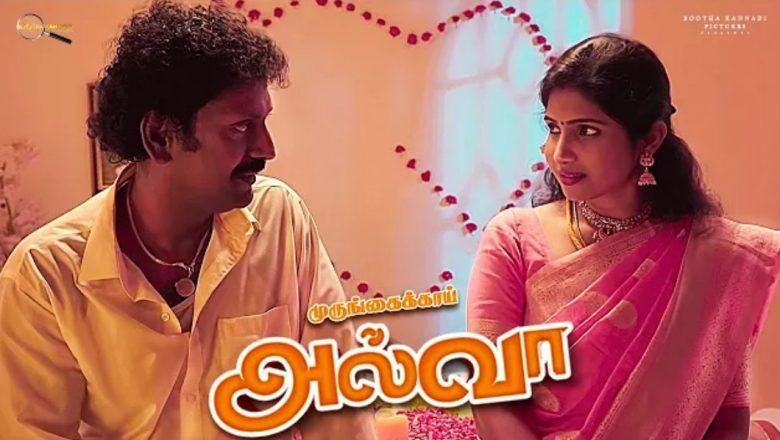 அல்வா & முதலிரவு | Alva Tamil Short Film | Delhi Ganesh | DRK. Kiran | Kolly Board