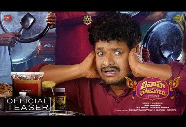 Vivaha Bhojanambu – Teaser Satya Sundeep kishan | Ram Abbaraju | Anitudh Vijay