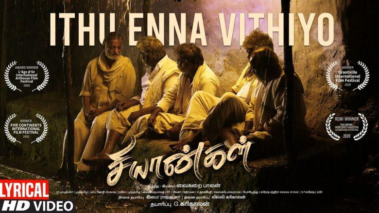 Ithu Enna Vithiyo – Lyrical | Chiyangal | Karikalan, Risha | Vaigarai Balan | Muthamil