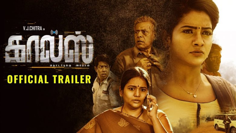 Calls – Official Trailer | VJ Chithra | J Sabarish | Infinite Pictures | Rockford Entertainment