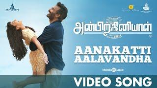 Anbirkiniyal | Aanakatti Video Song | Arun Pandian | Keerthi Pandian | Gokul | Javed Riaz