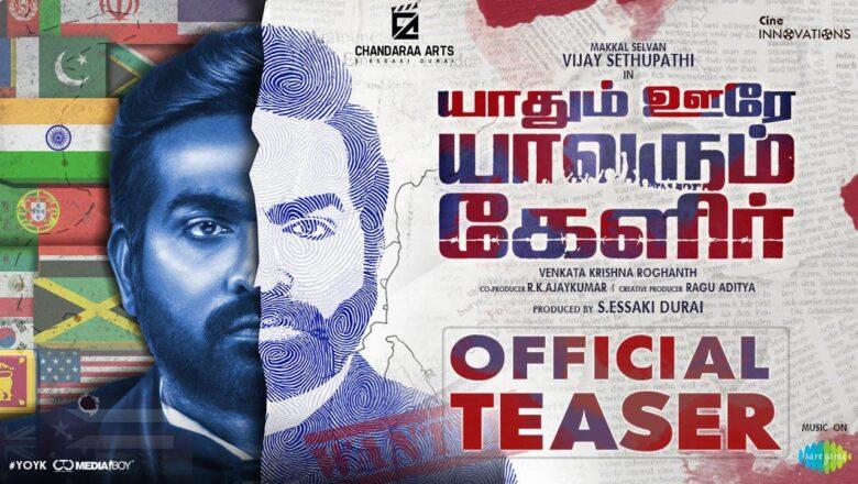 Yaadhum Oore Yaavarum Kelir – Official Teaser | Vijay Sethupathi | Megha Akash | Magizh Thirumeni