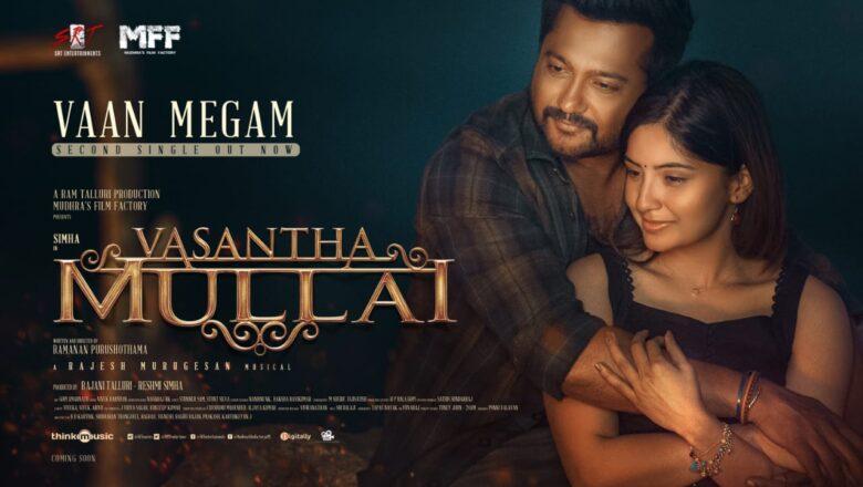 Vaan Megam Lyric Video | Vasantha Mullai | Tamil | Simha | Rajesh Murugesan | Ramanan Purushothama.