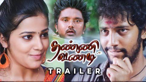 Thanne Vandi – Official Trailer | Umapathy Ramaiah, Samskruthy, Bala Saravanan