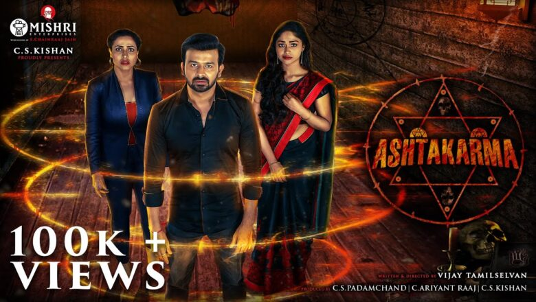 Ashtakarma – Official Teaser (Tamil) I C.S.Kishan, Shritha Sivadas, Nandini Rai I Vijay tamilselvan.