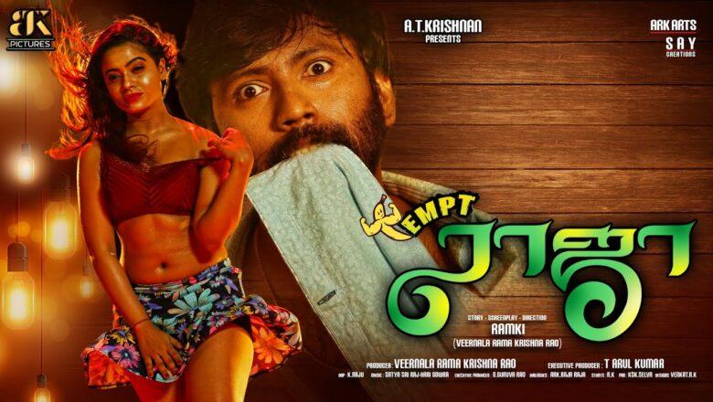 Temp Raja Tamil Teaser | Ramki | Divya Rao | Posani Krishna Murali | Shyamala | Veernala RamaKrishna