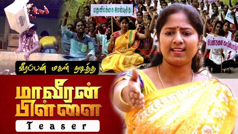 Maaveeran Pillai – Movie Teaser KNR Raja | Livenika | Ratha Ravi | Vijaylakshmi Veerappan