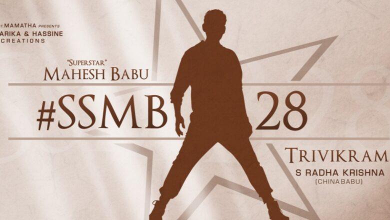 Superstar Mahesh Babu, Trivikram Srinivas, Haarika & Hassine Creations SSMB28 Announced