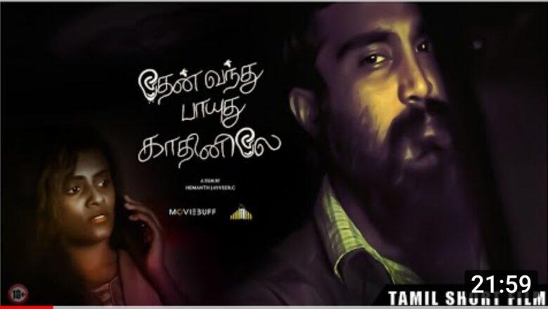 Thaen Vanthu Paayuthu Kaadhiniley Short Film | Movie buff | C.Hemanth Jeyveer | Chandamohan Singh