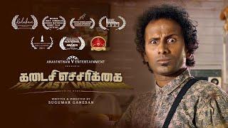 Kadaisi Echarikai (கடைசி எச்சரிக்கை) – Short film | Sugumar Ganesan –  Doubt Senthil – V.Seenivasan