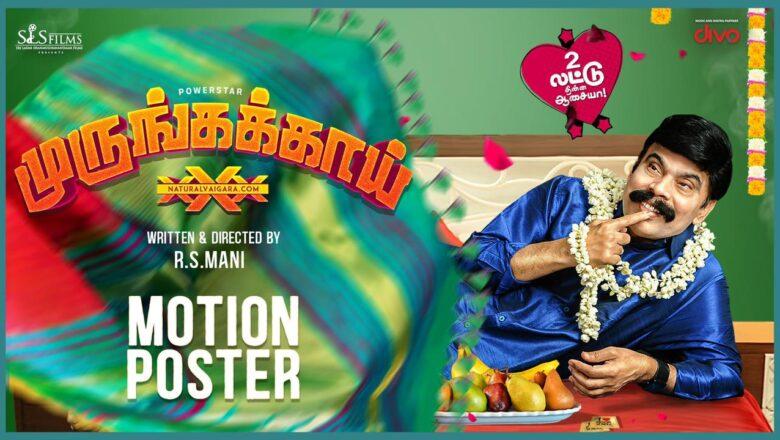 Murungakkai – Official Motion Poster   Powerstar   R.S.Manikandan   Permkumar Sivaperuman