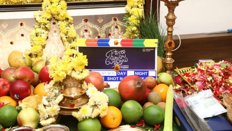 Enna Solla Pogirai Movie Pooja stills
