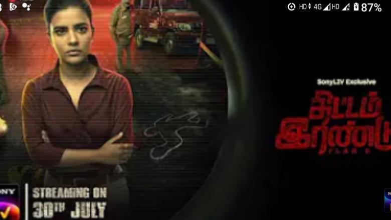 Thittam Irandu/Plan B   Official Trailer (Tamil)   SonyLIV Exclusive   Streaming on 30th July