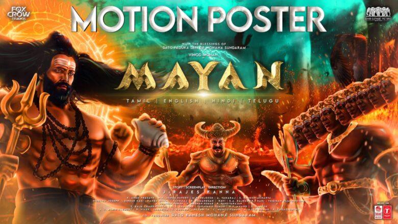 Mayan – Motion Poster | Vinod Mohan, Bindu Madhavi , Priyanka Mohan | J. Rajes Kanna