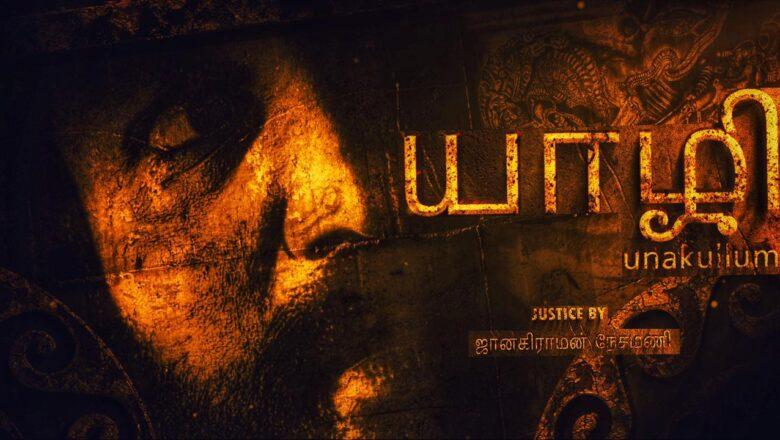 Yazzhi Unakkulum – Moviebuff Short Film | @Infinix India @MediBuddy – Your Health Buddy