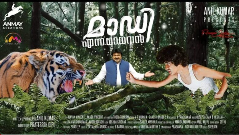 "MADDY (ENNA) MADHAVAN – Motion Poster | Anmay Creations | ""ILAYATHILAKAM"" PRABHU | Malayalam"