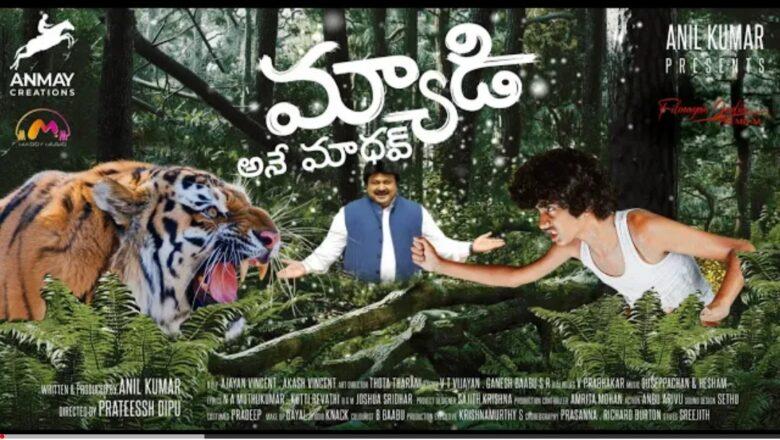 "MADDY (ANE) MADHAVAN – Motion Poster | Anmay Creations | ""ILAYATHILAKAM"" PRABHU | Telugu"