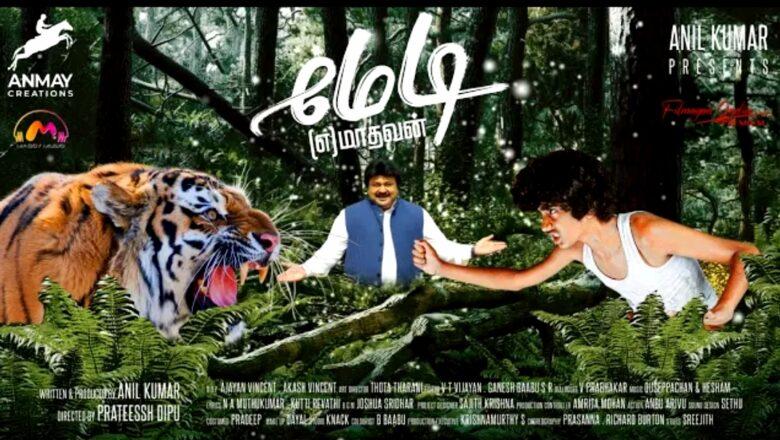"MADDY (ENGIRA) MADHAVAN – Motion Poster | Anmay Creations | ""ILAYATHILAKAM"" PRABHU | Tamil"