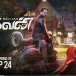 NADUVAN | Official Trailer – Tamil Movie | SonyLIV | Streaming on 24th September