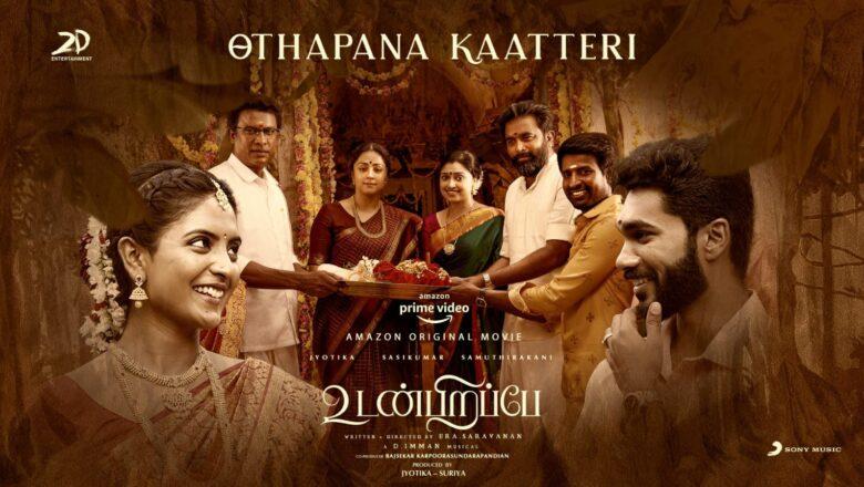Udanpirappe – Othapana Kaatteri Lyric   Jyotika, Sasikumar, Samuthirakani   D. Imman   Era.Saravanan