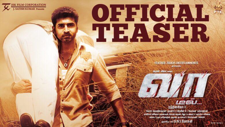 Vaa – Official Teaser | Arun Vijay, Karthika Nair | Thaman S | Rathina Siva