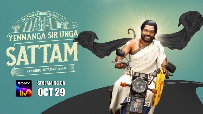 Yennanga Sir Unga Sattam | Official Trailer – Tamil Movie | SonyLIV | Streaming on 29th October