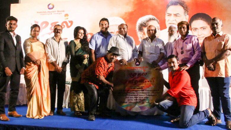Muthal manithan Audio Launch Event Stills