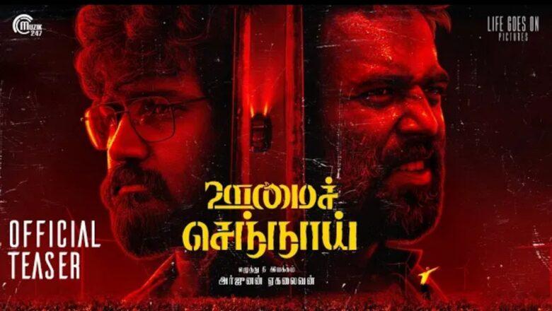 Oomai Sennaai – Official Teaser | Michael Thangadurai, Sanam Shetty | Arjunan Ekalaivan | Siva