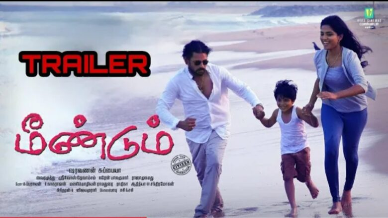 Meendum Official Trailer | Kathiravan | Anagha | Sharavanan Subbaiya | Naren Balakumar |
