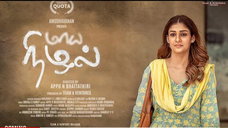 Maya Nizhal Official Trailer | Nayanthara | Kunchacko Boban | Appu N Bhattathiri | Amudhavanan P